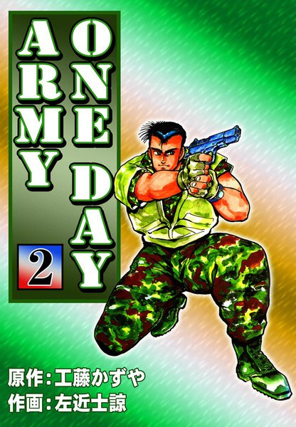 ONE DAY ARMY 2巻 - 漫画