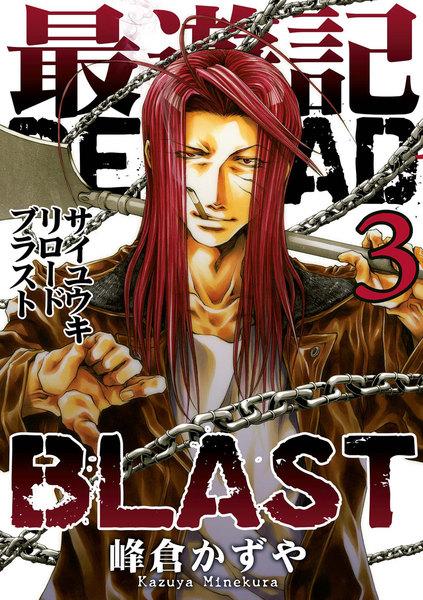 最遊記RELOAD BLAST 3巻
