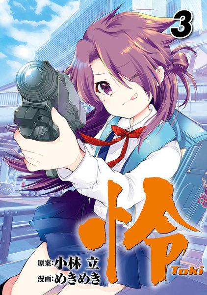 怜-Toki-3巻