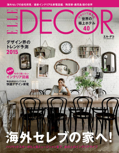 ELLE DECOR 2015年2月号