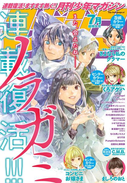 月刊少年マガジン 2018年7月号(2018年6月6日発売)