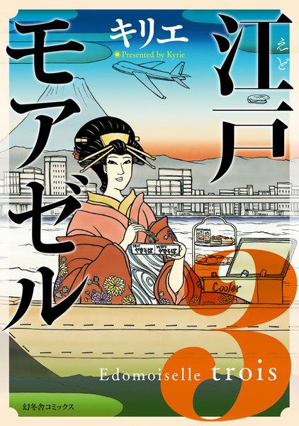 江戸モアゼル 3巻
