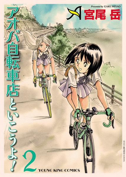 アオバ自転車店といこうよ!2巻