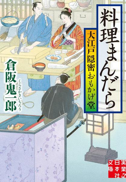 【歴史・時代】大江戸隠密おもかげ堂 料理まんだら