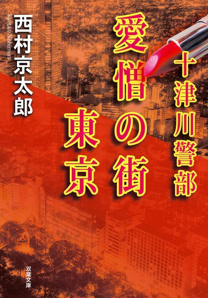 【ミステリー】十津川警部 愛憎の街 東京