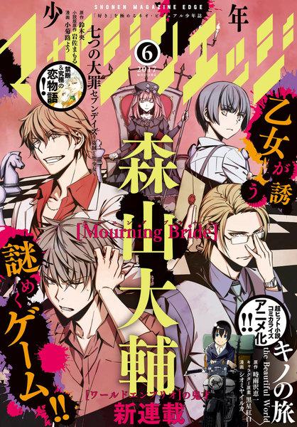 少年マガジンエッジ 2017年6月号(5月17日発売)