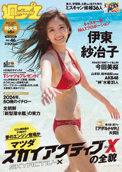 週プレ11月13日号No.45(2017年10月30日発売)