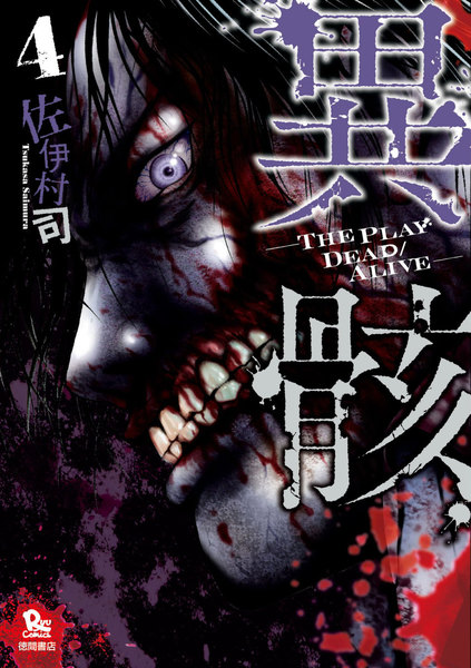 異骸-THE PLAY DEAD/ALIVE- 4巻 - 漫画