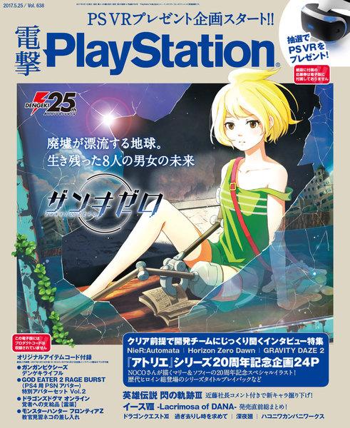電撃PlayStation Vol.638(2017年5月11日発売)