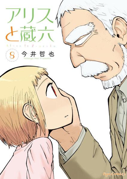 アリスと蔵六 8巻