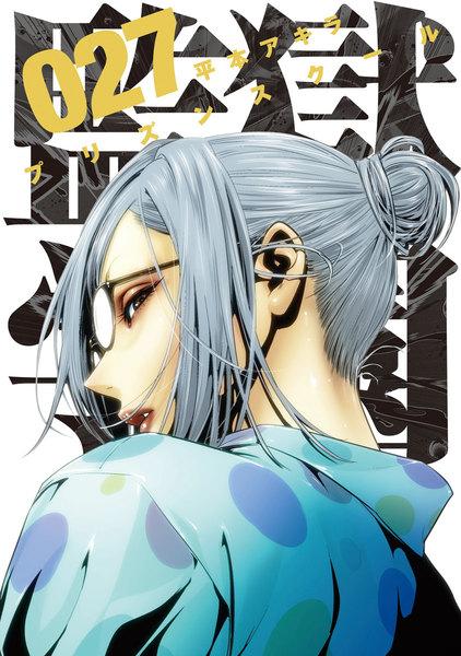 監獄学園(プリズンスクール)27巻