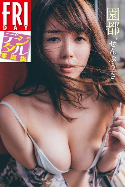 園都「せんぷうき」FRIDAYデジタル写真集