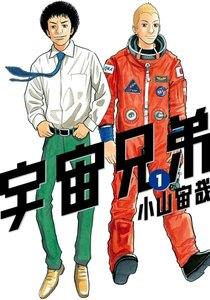 宇宙兄弟 (1) -漫画