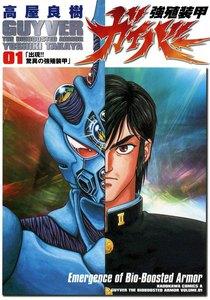 強殖装甲ガイバー (1) -漫画