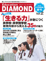 Education DIAMOND2015春号