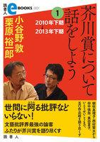 芥川賞について話をしよう1 2010年下期~2013年下期