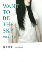 空になりたい WANT TO BE THE SKY