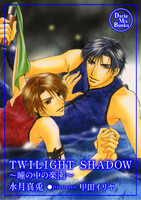 TWILIGHT SHADOW
