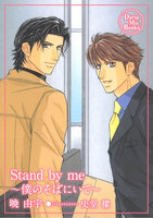 Stand by me ~僕のそばにいて~【電子限定版】