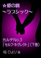 愛の病~ラブ・シック~ ―カルテNo.3「セルフ・ネグレクト」(下巻)―