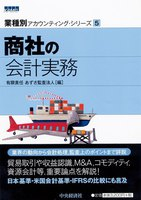 商社の会計実務(Japanese Industry Accounting Series Trading Company)