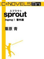 C★NOVELS Mini sprout