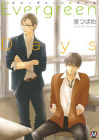 Evergreen Days - 漫画