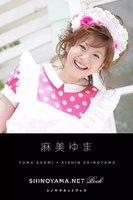 麻美ゆま [SHINOYAMA.NET Book]