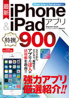 最新iPhone & iPadアプリ特撰900-iPhone 5s/5c & iPad Air/mini対応-
