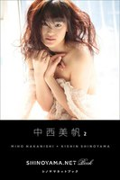 中西美帆2 [SHINOYAMA.NET Book]