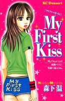 My First Kiss - 漫画