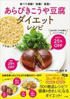 【割引版】あらびきこうや豆腐ダイエットレシピ 食べて満腹!快腸!美肌!