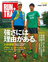 RUN + TRAIL Vol.21