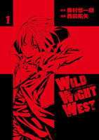 WILD WIGHT WEST - 漫画