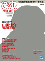 ぴあ Movie Special 2018 Winter