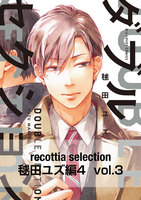 recottia selection 毬田ユズ編4 vol.3 - 漫画