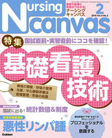 Nursing Canvas 2016年2月号