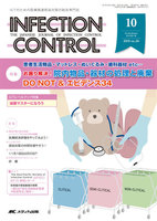 INFECTION CONTROL ICTのための医療関連感染対策の総合専門誌 第24巻10号(2015-10)