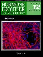HORMONE FRONTIER IN GYNECOLOGY Vol.22No.4(2015-12)
