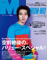 MEN'S NON-NO 2017年9月号