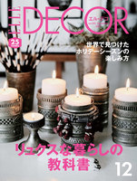 ELLE DECOR 2017年12月号 No.153