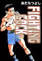 FIGHTING COCK 5巻 - 漫画