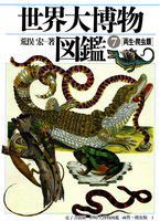 世界大博物図鑑 両生・爬虫類