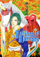 新 Petshop of Horrors (6~10巻セット)