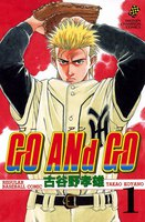 GO ANd GO - 漫画