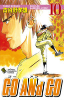 GO ANd GO 10巻 - 漫画