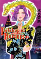 新 Petshop of Horrors - 漫画