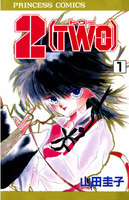 2[TWO] 1巻 - 漫画
