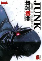 JUNK -RECORD OF THE LAST HERO- 1巻 - 漫画
