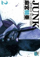 JUNK -RECORD OF THE LAST HERO- 2巻 - 漫画